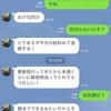 LJL選手のUSG apaMEN氏が金銭トラブル!?借金踏み倒しで起訴される!?
