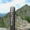2013夏 北アルプス、西穂高独標とピラミッドピーク