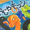 簡単なボードゲーム紹介【おじゃまっシー】