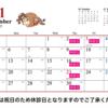 11月診療日カレンダー