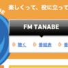 「集え!宿星! 〜ラジオ目安箱〜」が2018/12/28(金)19:00~20:00に放送