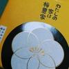 和歌山紀州南高梅のはちみつ梅がフルーティで美味しい(≧▽≦)