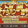 【イベント情報】連盟指令!大伐採マシンからカエデキノコを取り戻せ!