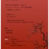 エアブー桜まつり開幕?