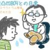 【PARS-tr】自閉症の診断を受けた日【ASD】