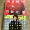 落合陽一「日本再興戦略」を読んで