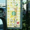 6/26 バレたかっ★