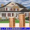 『貯金ができなくても良いんです(^^♪』それでも資産が貯まっていく不動産投資(*´з`)
