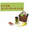 【ドイツのスーパーマーケット③】ショッピングカートの使い方