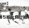 【secret】ブラックhattchiのひとりごと〜勝ち組と負け組