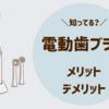 電動歯ブラシのメリット・デメリット