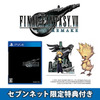 セブン限定!「PS4 ファイナルファンタジーVII リメイク」の予約が始まっていますよ♪