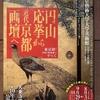 「円山応挙から近代京都画壇へ」東京藝術大学大学美術館