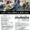 松本市開催ハッピーマルシェ