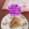 【290】Low T3 Syndrome 対策②⑥ 【食べられる糖質を増やす作戦💪〜ドライフルーツ&フォルコンブロート】
