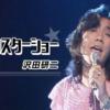 秘蔵! #沢田研二 セブンスターショー こんな #ジュリー がいたとは!