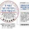 ●日本製備品に「戦犯ステッカー」 韓国で条例再提出