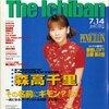 [ BooksChannel meets Amazon | 2021年02月12日号 | 森高千里 特集 | PART04 | オリコン ウィーク ザ・1番 The Ichiban 1997年 7月14日号 [表紙:森高千里] その名前にギモン?あり。~気になるアーティスト名の謎、大公開!~ [雑誌] (オリコン ウィーク ザ・1番)  | #森高千里 FRONT INTERVIEW 収録 他 |