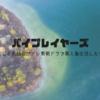 バイプレイヤーズ 2期 第1話 ネタバレ おかえり!おじさん俳優!