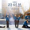 韓国ドラマ「ライブ~君こそが生きる理由~」 ネタバレ感想や鑑賞後に知りたい豆知識!