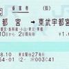 宇都宮から東武宇都宮への乗車券
