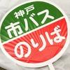 「神戸市バスうちわ」がかわいい