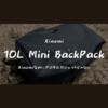 「Xiaomi 10L ミニバックパック」レビュー