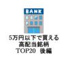 【2021年】5万円以下で買える高配当銘柄 東証1部利回りランキングベスト20銘柄を分析 後編