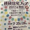 賃貸住宅フェア2017 東京ビッグサイト