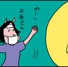 【子育て漫画】突然の学校からの呼び出し!?娘が発熱した件