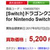 【高価買取】ドラゴンクエストヒーローズⅠ・Ⅱ for Nintendo Switchを前回と同じカイトリワールドにお願いしてみた!!