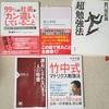 本5冊無料でプレゼント!(3330冊目)