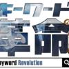 「キーワード革命」を実践してみて…。