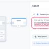Voiceflow TIPS #16 音声・音楽データの再生(Speak Block編)