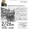 ゆんたく井の頭*2月26日*阿波根昌鴻・伊江島のたたかい 上映会