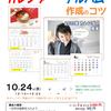 カレンダー・アルバム作成のコツ講座