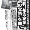 徴用工訴訟のさなかに、韓国人求職者を対象にした「日本就業博覧会」