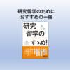 研究留学の参考になる書籍!