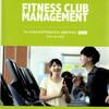 フィットネスクラブマネジメント公式テキストvol.2(ベーシック)