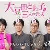 大豆田とわ子と三人の元夫 第8話(感想)