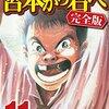 宮本から君へ 完全版 第11巻