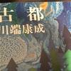 川端康成さん「古都」読中感想。