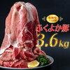福岡 川崎町 豚3.6kg:ふるさと納税2020