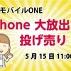 OCNモバイルONEがiPhoneセール開催中!整備品・未使用品が多数!~2020年5月15日