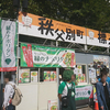 秩父別町(さっぽろオータムフェスト2019 さっぽろ大通ほっかいどう市場)/ 札幌市中央区大通公園西8丁目