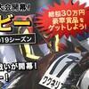POG指名馬の2018年成績を振り返ってみる【netkeiba.com POGダービー】
