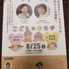 こどものキモチ トークライブ in 弥富市