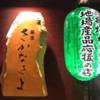 【新年会・忘年会にもオススメ!】銀座で美味しい海鮮料理や日本酒を楽しめるお店