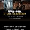 BIGO LIVE配信決定とNYLON表紙を飾る嬉しいお知らせきが来ましたね〜😘