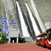 宮ケ瀬ダム観光放流 11月まで楽しめます。